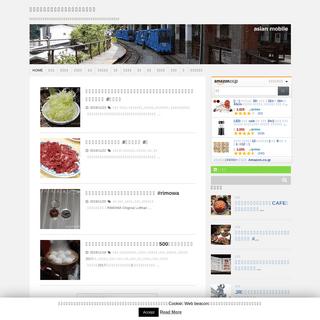 アジア旅行とモバイルとネコの情報サイト