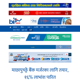 Business, economic and financial news of Nepal -