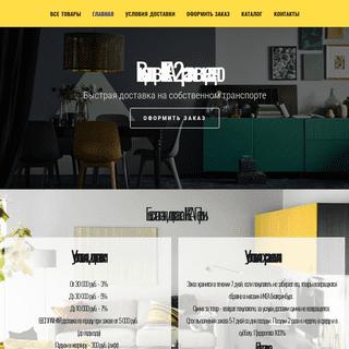 ArchiveBay.com - ddd159.ru - Бесплатная доставка IKEA Пермь - ИДЕЯ ДОМА - Доставка 5-