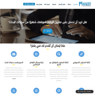ArchiveBay.com - content-plans.com - بلانز - لـ كتابة المحتوى العربي