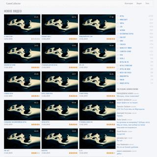 Видео обзоры — GameCollector
