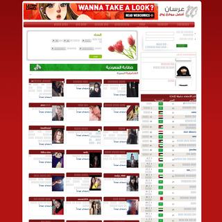 عرسان افضل موقع زواج عربي