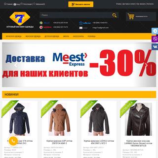 Оптовый интернет-магазин мужской, женской, детской одежды mega7.com.ua