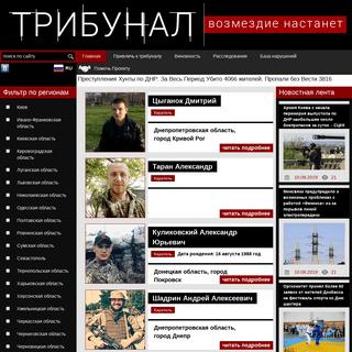 ArchiveBay.com - tribunal-today.ru - Трибунал Украина Трибунал ДНР База данных украинских карателей Списо