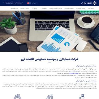 شرکت حسابداری - موسسه حسابرسی - اقتصاد قرن