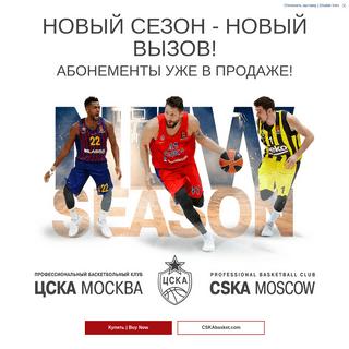ПБК ЦСКА - Сезонные абонементы 2019-20