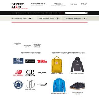 Street-story - Интернет-магазин одежды CASUAL и МИЛИТАРИ в Москве и Санкт-Петер�