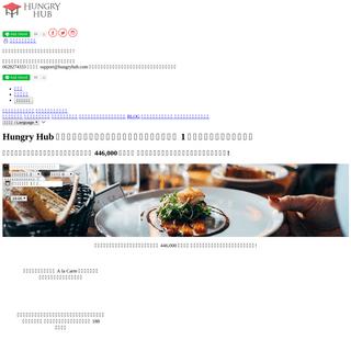 ArchiveBay.com - hungryhub.com - Hungry Hub แหล่งรวมบุฟเฟ่ต์อันดับ 1 ของประเทศไทย