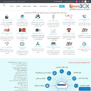 نماینده 3cx در ایران، لایسنس 3cx و الستیکس، مرکز تلفن ویپ، تلفن تحت شبکه،