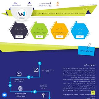 ArchiveBay.com - webone.co - طراحی سایت - طراحی وب سایت در تهران - WebOne