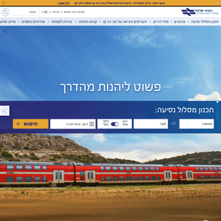 רכבת ישראל דף הבית - תכנון נסיעה - לוחות זמנים