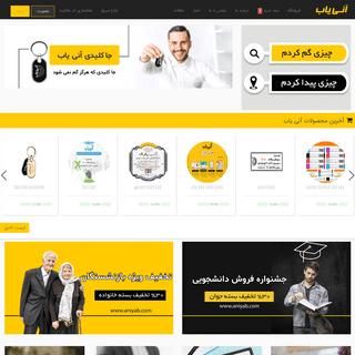 آنی یاب - وب سایت آنی یاب - Aniyab.ir