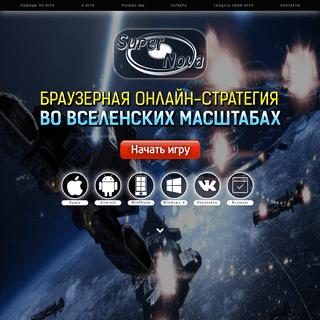 Супернова - браузерная военная онлайн стратегия