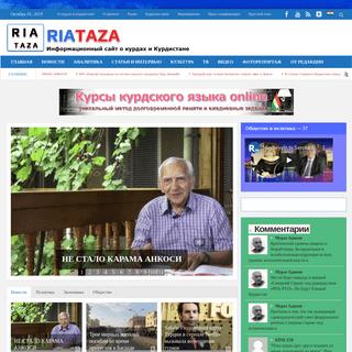 RiaTaza - Информационный сайт о курдах и Курдистане
