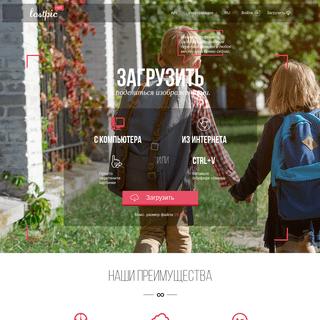 LostPic.net - Ваш надежный фохостинг изображений, картинок и скриншотов