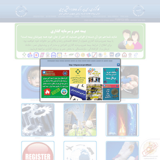 کارگزاري رسمي بيمه مرکزي کد 585 - افشين ايرجي