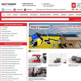 Мототехника, мотозапчасти оптом и в розницу - интернет магазин Мотоми�