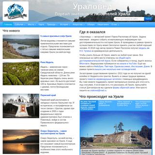 Ураловед — портал знатоков и любителей Урала. Достопримечательности,