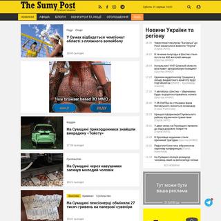 Новини Сум - The Sumy Post Новини - The Sumy Post Новини