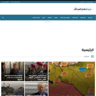 ArchiveBay.com - hadiabdullah.net - الرئيسية - مدونة هادي العبد الله