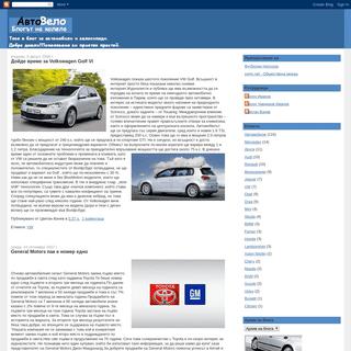 АвтоВело-Блогът на колела