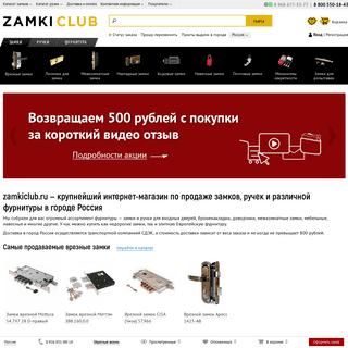 Дверные замки, ручки и фурнитура — zamkiclub в городе Россия