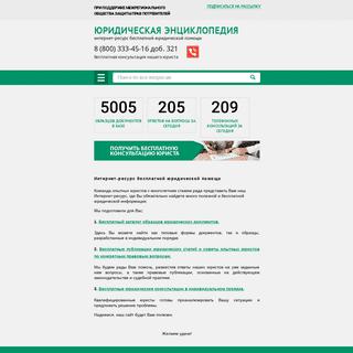 Бесплатная юридическая помощь - Юридическая Энциклопедия