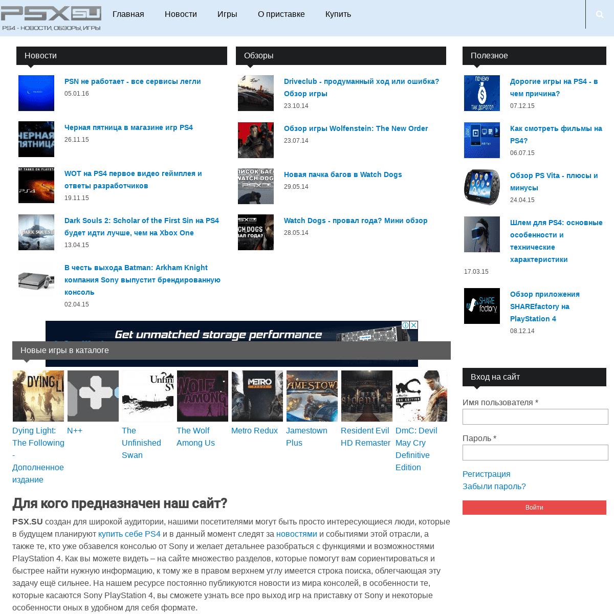 ArchiveBay.com - psx.su - PS4 игры, даты выхода, видео, обзоры и новости Sony Playstation 4