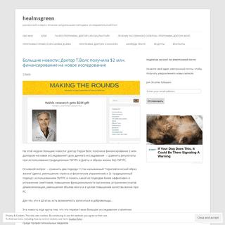healmsgreen - рассеянный склероз- лечение натуральными методами, исследова�