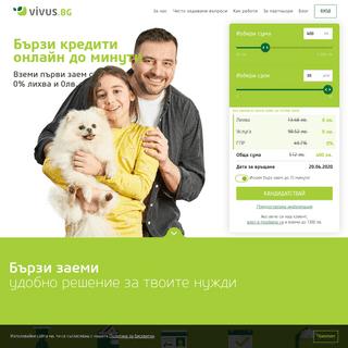 Бързи кредити онлайн без поръчители от Vivus.bg