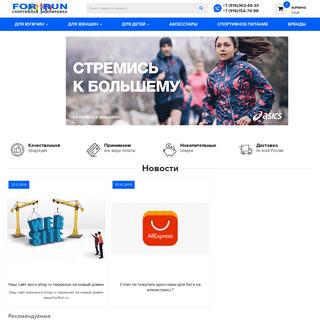 Интернет-магазин спортивной экипировки для бега -ForRun-