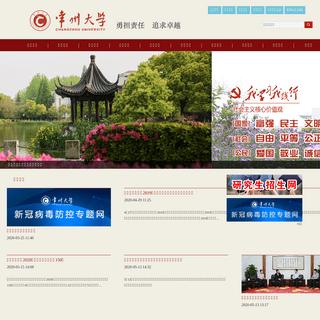 常州大学 Changzhou University
