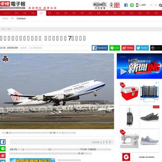 華航飛無錫班機有人發燒 官方急尋坐這7排的乘客 - 生活 - 中時電子報