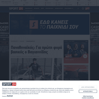 ArchiveBay.com - www.sport24.gr/football/omades/Panathinaikos/panathhnaikos-gia-prwth-fora-vasikos-o-vagiannidhs.5682966.html - Παναθηναϊκός- Για πρώτη φορά βασικός ο Βαγιαννίδης - Παναθηναϊκός - SPORT