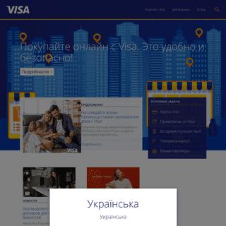 Visa Inc. l Везде, где вы стремитесь быть l Глобальная платежная система, об