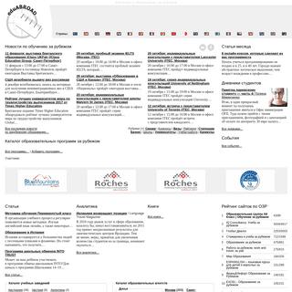 ArchiveBay.com - eduabroad.ru - Обучение за рубежом, образование за рубежом - журнал eduABROAD
