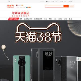 首页-尤妮丝旗舰店-天猫Tmall.com