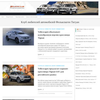 Клуб Volkswagen Tiguan. Новый Фольксваген Тигуан — Клуб любителей автомобиле�