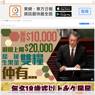 ArchiveBay.com - hk.on.cc/hk/bkn/cnt/news/20200226/bkn-20200226112100611-0226_00822_001.html - 預算案:18歲或以上港人每人派1萬元 綜援生果金出雙糧|即時新聞|港澳|on.cc東網