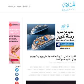 مدونة الجلاوي - ALJALAWI Blog