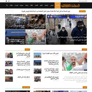 المرصد الجزائري - موقع إخباري وإعلامي جزائري