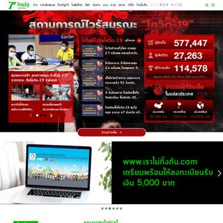 ไทยรัฐ สำนักข่าวอันดับ 1 ของไทย - ไทยรัฐออนไลน์