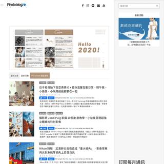 攝影札記 Photoblog - 新奇好玩的攝影資訊、攝影技巧教學
