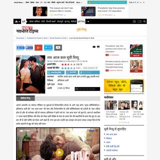 ArchiveBay.com - navbharattimes.indiatimes.com/movie-masti/movie-review/love-aaj-kal-movie-review-in-hindi/moviereview/74127467.cms - Love Aaj Kal Movie Review In Hindi & Rating- लव आज कल 2 मूवी रिव्यू- कार्तिक आ�