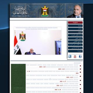 عادل عبد المهدي --- رئيس مجلس وزراء جمهورية العراق ---