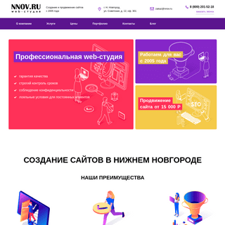 Создание сайтов в Нижнем Новгороде - NNOV.RU