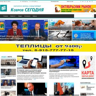 КовровСегодня. Новости, события, мероприятия г. Ковров