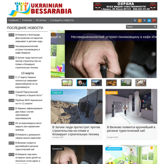 Главная - Украинская Бессарабия - Украинская Бессарабия