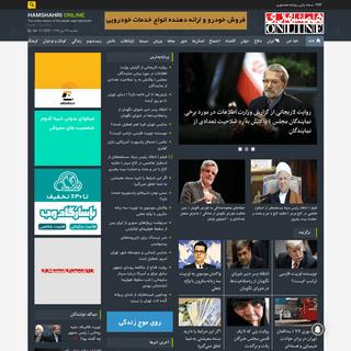 همشهری آنلاین - Hamshahri Online