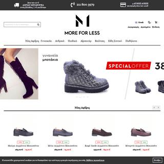 Παπούτσια, Τσάντες, Ποδήλατα, Είδη Σπιτιού - MOREFORLESS.GR